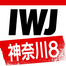IWJ_KANAGAWA8