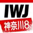IWJ_KANAGAWA8