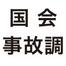 NAIIC #Jikocho English ch