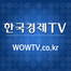 한국경제TV - 대한민국 대표 증권경제방송