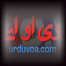 Urdu VOA