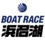 ボートレース浜名湖 レースライブ(スマホ向け)