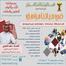 جمعية التوعية والتأهيل الاجتماعي فرع المدينة المنو