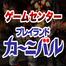 新宿 カーニバル GAME LIVE!
