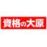 資格の大原 第137回 日商簿記3級 解答速報会