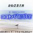 かわさきFM・関節夫のビタミンラヂオ【ココトバWAVE】