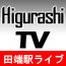 HigurashiTV