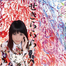 TOWER RECORDS Presents 渋沢葉 「せきららライブ」生中継