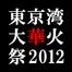 東京湾大華火祭2012