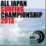 NSA ALL JAPAN SURFING CHAMPIONSHIP 2013