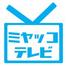 ミヤッコテレビ最終回SP!!【2年間ありがとう】