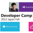 Developer Camp 2012 Japan Fall