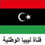 Libya Alwataniya   