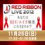 REDRIBBON LIVE2012