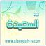 قناة السعيدة الفضائية 03/16/10 10:06AM