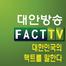 FactTV