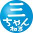 三才ブックスの動画チャンネル「三ちゃんねる」