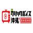 クリックボイス沖縄 USTREAM チャンネル