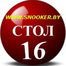 Snooker.by Стол 16