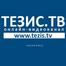 Тезис ТВ - Tezis TV