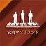 Trio the Live ≡ 武骨 on Ustream
