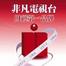 [wjj] 58 非凡新聞 直播 Taiwan News - UBN
