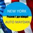 AUTO-MAYDAN NEW YORK Разом і до кінця!