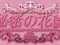 セックスカウンセラー伊藤真理の 「秘密の花園」 〜あなたの愛を咲かせる勝利のカリスマトーク〜TVライ