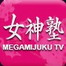 女神塾TV