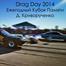 DragDay Tiraspol Live Broadcast HomeNet