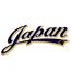 ソフトボール男子日本代表公式Ustreamチャンネル