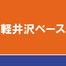 軽井沢ベース