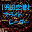 【震度】緊急地震速報・札幌市消防局出動情報(Mobile向けテスト配信)
