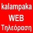 kalampaka WEB TV - Greece - Διαδικτυακή Τηλεόραση