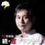 USTREAMトーク番組「続・笠ブランかっ!」presented by クラウドセブン