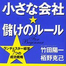 「人生は逆転できる!」ベンチャー大学 by 栢野克己