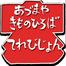きものサローネin日本橋 2日目 2/3