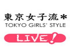 「東京女子流 TGS UST.TV」