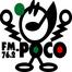 FMPOCO RADIO FM76.2MHz 福島県福島市FMポコ