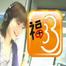 RKKラジオ「塚原まきこの福ミミらじお」