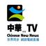 中華新報直播第一台
