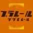 vol.314 鉄道雑誌の表紙で雑談 part.2