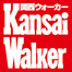 Kansai Walker TV01(関西ウォーカーTV01)