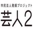 芸人2 市民芸人発掘プロジェクト