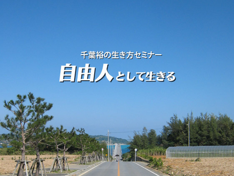 千葉裕の生き方セミナー 自由人として生きる 2010/11/03 16:00~ 開催予定 (無料)