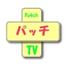パッチTV