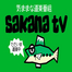  -SAKANA TV-