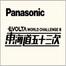 Panasonic EVOLTA 東海道五十三次チャレンジ