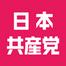 日本共産党チャンネル