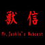 Mr.Jushin's-Webcast